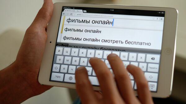 Поисковой запрос на планшете