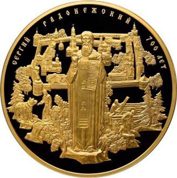 Памятная юбилейная монета к 7000-летию Сергия Радонежского
