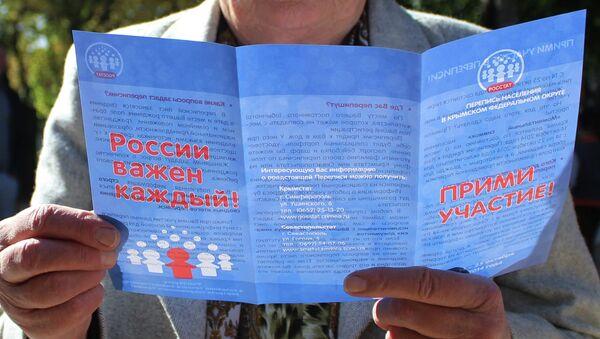 Акция в поддержку переписи населения в Крыму. Архивное фото