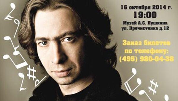 Афиша благотворительного концерта Звуки жизни