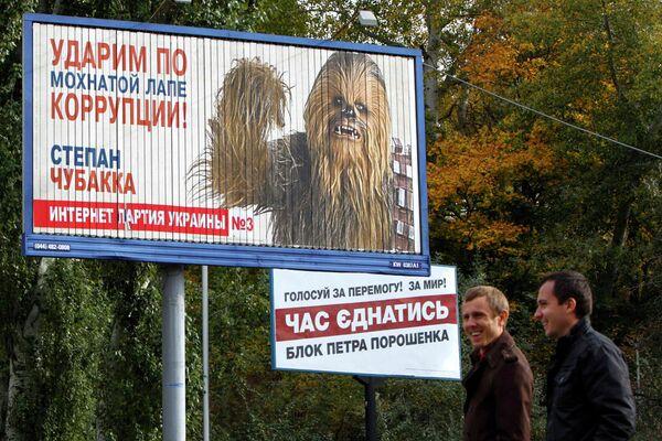 Предвыборная компания Интернет партии Украины