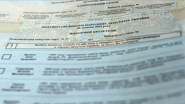 Избирательный бюллетень для голосования на внеочередных выборах народных депутатов Украины 26 октября 2014 года