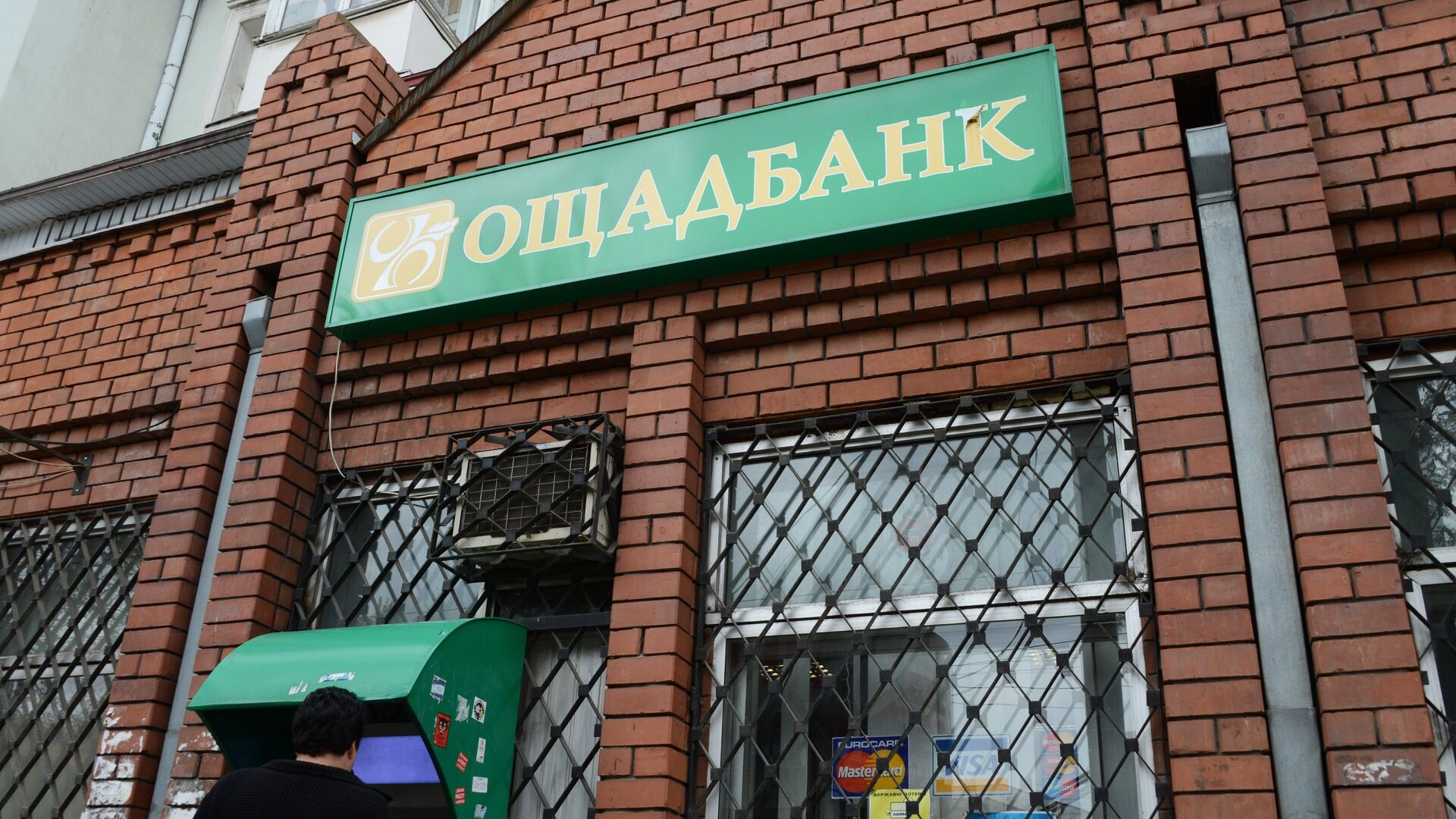 """Суд на Украине признал Ощадбанк законным владельцем бренда """"Сбербанк"""""""