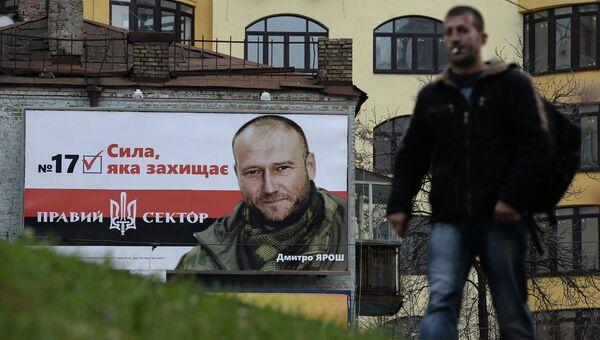 Агитационный плакат с изображением лидера Правого сектора Дмитрия Яроша на одной из улиц Киева. Архивное фото