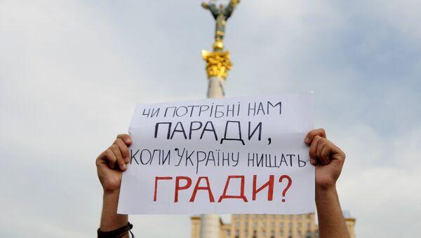 Акция Стоп парад в Киеве
