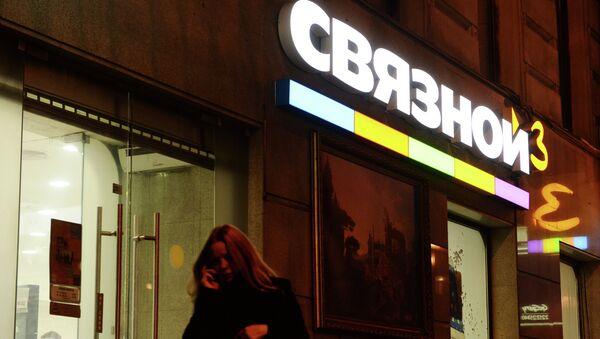 Вывеска одного из магазинов группы компании Связной в центре Москвы. Архивное фото