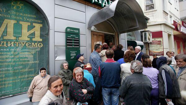 Местные жители возле одного из банков в Донецке. Архивное фото
