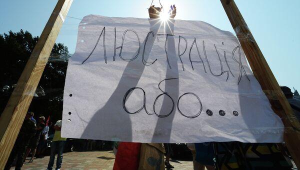 Митинг с требованием принять закон о люстрации на Украине