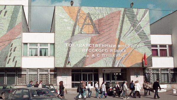 Государственный институт русского языка имени Пушкина. Архивное фото