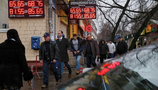 Курс валют в Москве. 16 декабря 2014