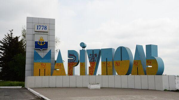 Знак на въезде в Мариуполь