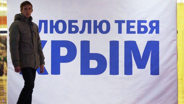 Баннер, посвященный Крыму, архивное фото
