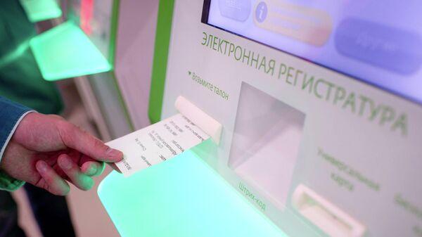 Автомат электронной записи к врачу