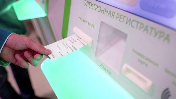 Автомат электронной записи к врачам. Архивное фото