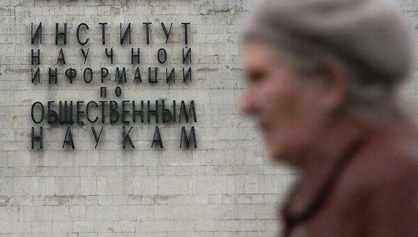 Здание ИНИОН Российской академии наук. Архивное фото