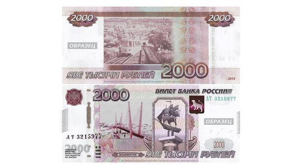 Купюра 2 тысячи рублей с изображением Владивостока
