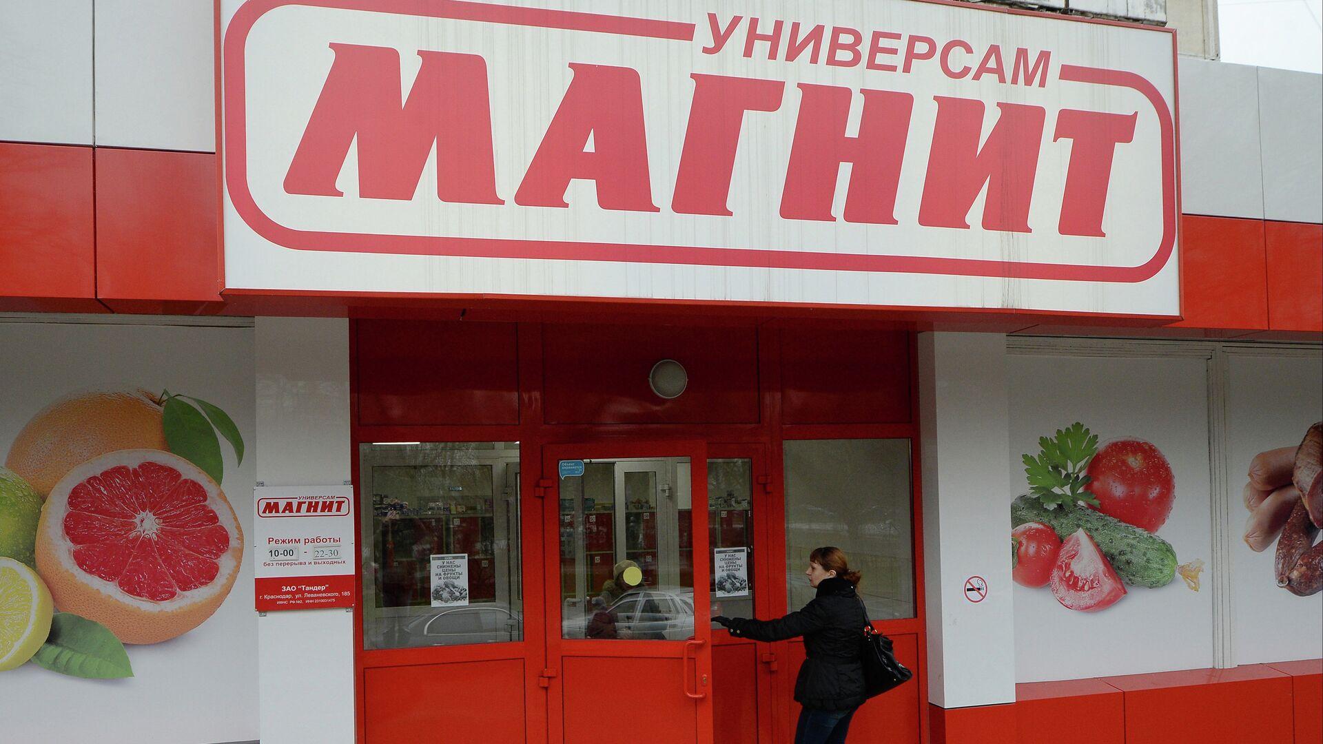 Покупательница у одного из магазинов сети Магнит - РИА Новости, 1920, 22.03.2021