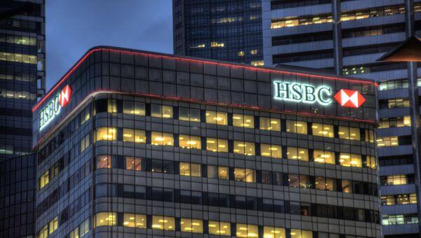 Здание HSBC