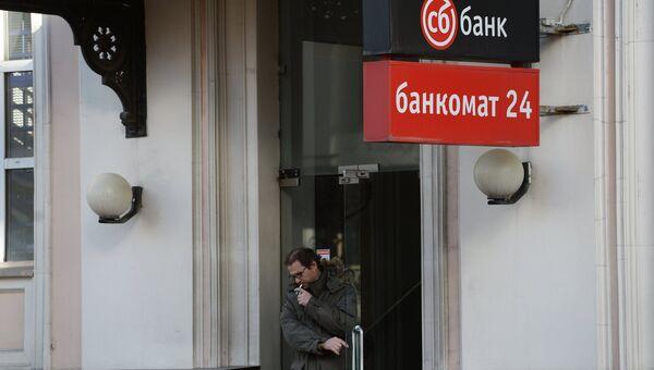 Мужчина у отделения Судостроительного банка в Москве. Архивное фото
