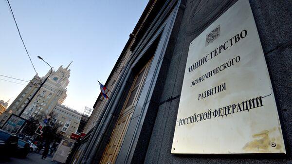 Здание Минэкономразвития в Москве. Архивное фото