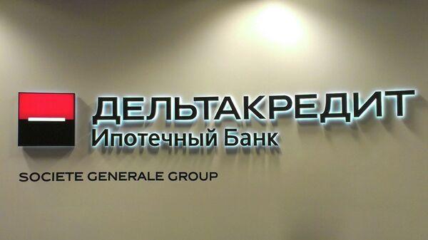 Логотип банка ДельтаКредит