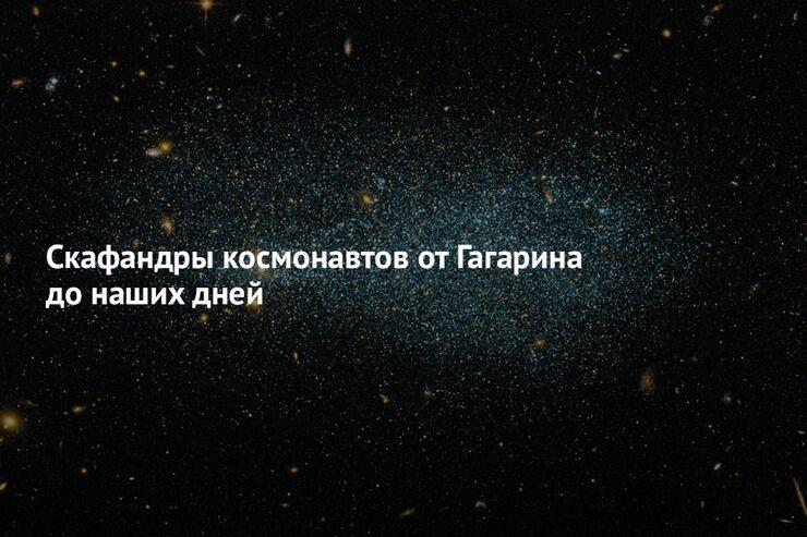 Факты о скафандрах космонавтов