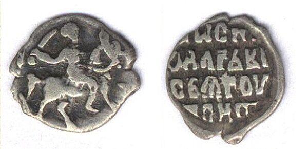 Денга (серебро), 1535 год. Архивное фото