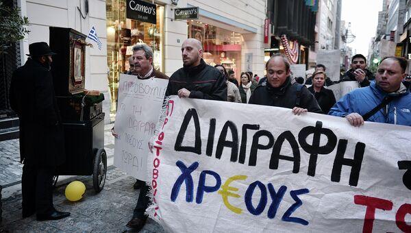 Участники акции в Афинах с требованием списать долг Греции. 9 апреля 2015