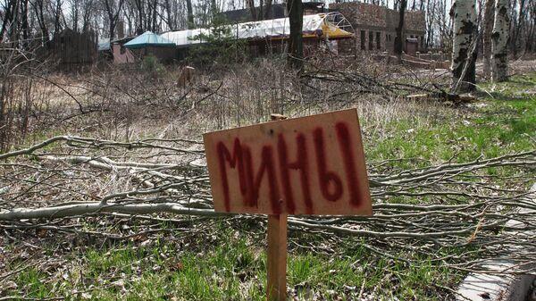 Табличка с надписью мины в районе поселка Пески в Донецкой области