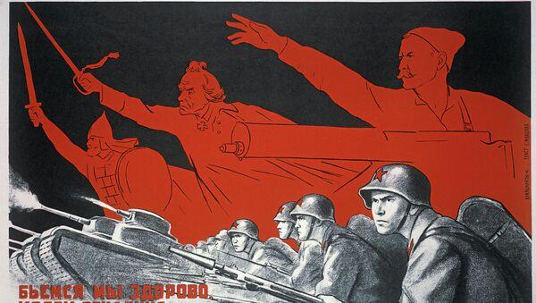 Плакат времен Великой Отечественной войны 1941-1945 гг.
