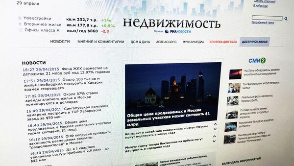 Страница сайта РИА-Недвижимость