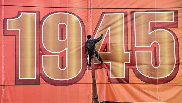 Подготовка к празднованию Дня победы в Москве. Архивное фото