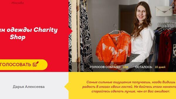 Голосование за Благотворительный магазин Charity Shop
