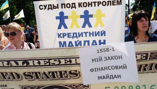 Митинг финансового Майдана в Киеве