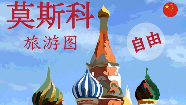 Фракмент обложки карты Москва на китайском языке