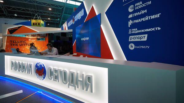 Павильон МИА Россия сегодня. Архивное фото