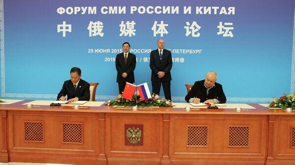 Генеральный директор МИА Россия сегодня Дмитрий Киселев и генеральный директор Международного радио Китая Ван Гэннянь во время подписания соглашения о сотрудничестве