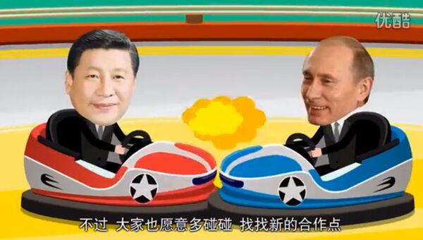 Кадр из анимационного видеоролика Едем на Саммиты ШОС и БРИКС вместе с Си Цзиньпином