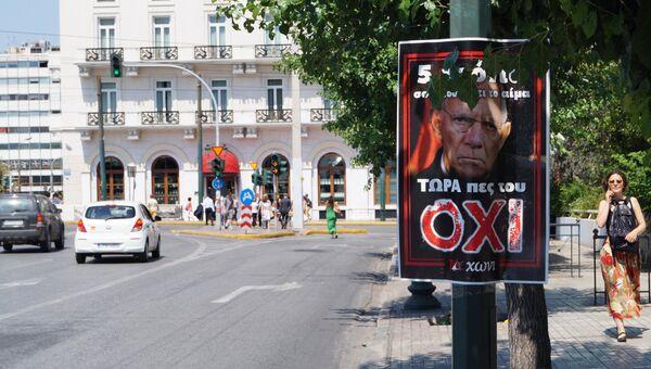 Агитационные плакаты в Афинах перед референдумом