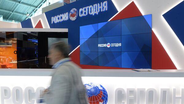 Павильон Международного информационного агентства Россия сегодня. Архивное фото