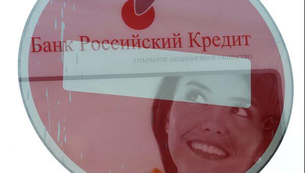 Один из офисов банка Российский кредит. Архивное фото