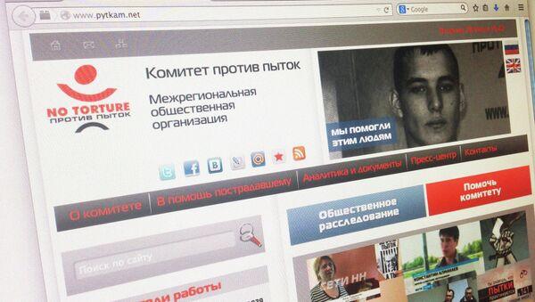 Сайт МРОО Комитет против пыток