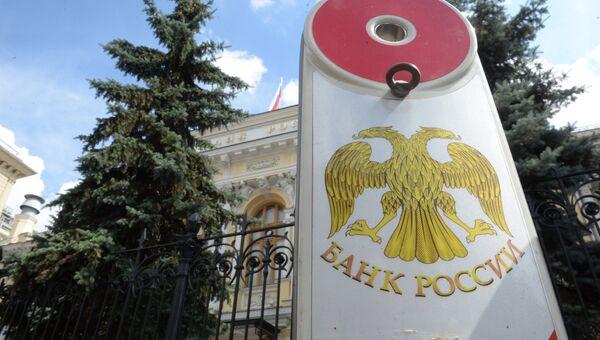Парковочный столб у здания Банка России. Архивное фото