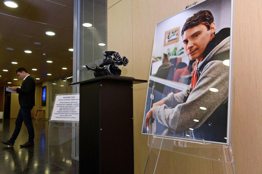 День памяти Андрея Стенина
