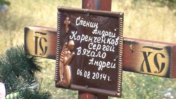 Год без Андрея Стенина: как почтили память фотокора на месте его гибели