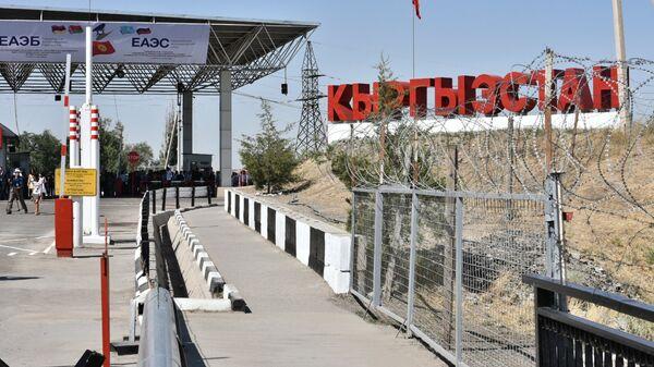 Открытие границы между Киргизией и Казахстаном
