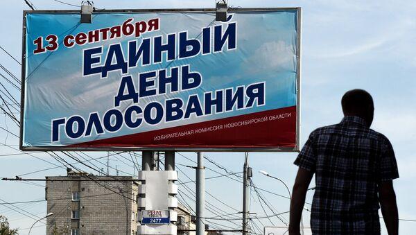 Информационный щит избирательной комиссии Новосибирской области в Новосибирске