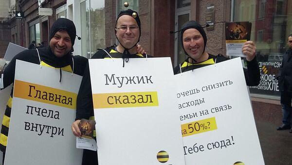 Топ-менеджеры Билайна вышли в костюмах пчел на улицу во время рекламной акции