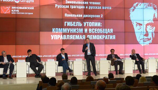 Участники V Международной научной конференции Зиновьевские чтения в Международном мультимедийном пресс-центре МИА Россия сегодня