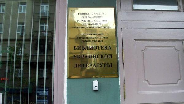 Библиотека украинской литературы в Москве. Архивное фото